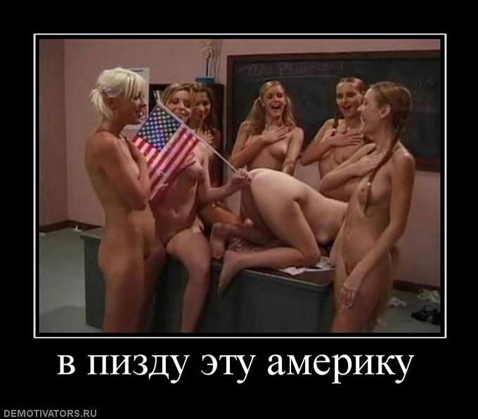 Яценюк-американская Шлюха